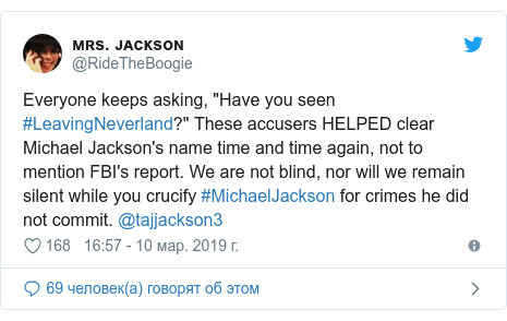 "Twitter пост, автор: @RideTheBoogie: Everyone keeps asking, ""Have you seen #LeavingNeverland?"" These accusers HELPED clear Michael Jackson's name time and time again, not to mention FBI's report. We are not blind, nor will we remain silent while you crucify #MichaelJackson for crimes he did not commit. @tajjackson3"