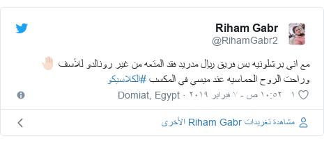 تويتر رسالة بعث بها @RihamGabr2: مع اني برشلونيه بس فريق ريال مدريد فقد المتعه من غير رونالدو للأسف 🤚🏻وراحت الروح الحماسيه عند ميسي في المكسب #الكلاسيكو