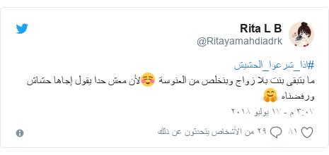 تويتر رسالة بعث بها @Ritayamahdiadrk: #اذا_شرعوا_الحشيشما بتبقى بنت بلا زواج وبنخلص من العنوسة ☺لأن معش حدا يقول إجاها حشاش ورفضناه 🤗