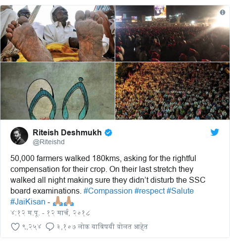 Twitter post by @Riteishd: 50,000 farmers walked 180kms, asking for the rightful compensation for their crop. On their last stretch they walked all night making sure they didn't disturb the SSC board examinations. #Compassion #respect #Salute #JaiKisan - 🙏🏽🙏🏽