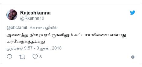 டுவிட்டர் இவரது பதிவு @Rkanna19: அனைத்து திரையரங்குகளிலும் கட்டாயமில்லை என்பது வரவேற்கத்தக்கது