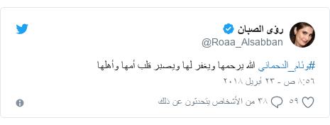 تويتر رسالة بعث بها @Roaa_Alsabban: #وئام_الدحماني الله يرحمها ويغفر لها ويصبر قلب أمها وأهلها