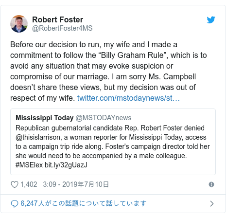 """Twitter post by @RobertFoster4MS: Before our decision to run, my wife and I made a commitment to follow the """"Billy Graham Rule"""", which is to avoid any situation that may evoke suspicion or compromise of our marriage. I am sorry Ms. Campbell doesn't share these views, but my decision was out of respect of my wife."""