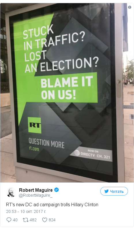 Twitter пост, автор: @RobertMaguire_: RT's new DC ad campaign trolls Hillary Clinton