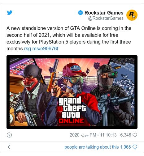 ٹوئٹر پوسٹس @RockstarGames کے حساب سے: A new standalone version of GTA Online is coming in the second half of 2021, which will be available for free exclusively for PlayStation 5 players during the first three months.