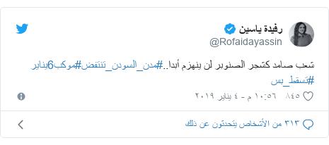 تويتر رسالة بعث بها @Rofaidayassin: شعب صامد كشجر الصنوبر لن ينهزم أبدا..#مدن_السودن_تنتفض#موكب6يناير #تسقط_بس