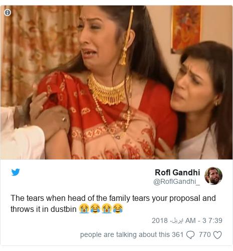 ٹوئٹر پوسٹس @RoflGandhi_ کے حساب سے: The tears when head of the family tears your proposal and throws it in dustbin 😭😂😭😂