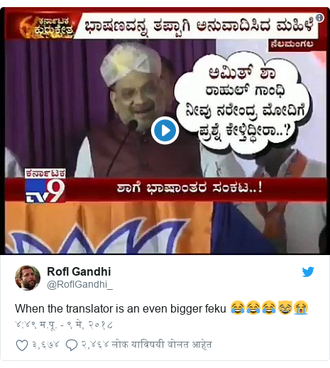 Twitter post by @RoflGandhi_: When the translator is an even bigger feku 😂😂😂😸😭