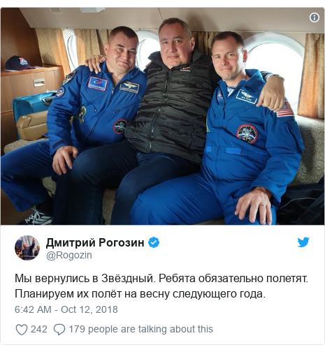 Twitter post by @Rogozin: Мы вернулись в Звёздный. Ребята обязательно полетят. Планируем их полёт на весну следующего года.