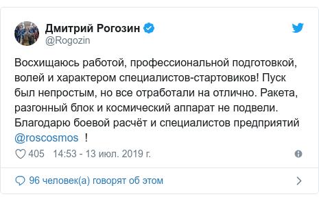 Twitter пост, автор: @Rogozin: Восхищаюсь работой, профессиональной подготовкой, волей и характером специалистов-стартовиков! Пуск был непростым, но все отработали на отлично. Ракета, разгонный блок и космический аппарат не подвели. Благодарю боевой расчёт и специалистов предприятий @roscosmos  !