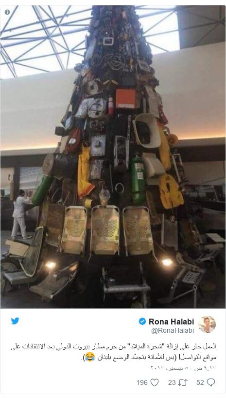 """تويتر رسالة بعث بها @RonaHalabi: العمل جار على إزالة """"شجرة الميلاد"""" من حرم مطار بيروت الدولي بعد الانتقادات على مواقع التواصل! (بس للأمانة بتجسّد الوضع بلبنان 😂)."""