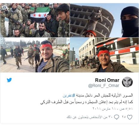 تويتر رسالة بعث بها @Roni_F_Omar: الصور الأولية للجيش الحر داخل مدينة #عفرين كما إنه لم يتم بعد إعلان السيطرة رسمياً من قبل الطرف التركي