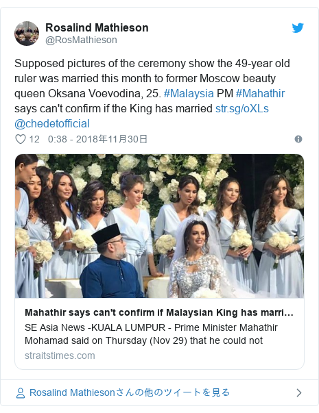 Twitter post by @RosMathieson: Supposed pictures of the ceremony show the 49-year old ruler was married this month to former Moscow beauty queen Oksana Voevodina, 25. #Malaysia PM #Mahathir says can't confirm if the King has married  @chedetofficial