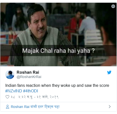 Twitter post by @RoshanKrRai: Indian fans reaction when they woke up and saw the score #NZvIND #4thODI