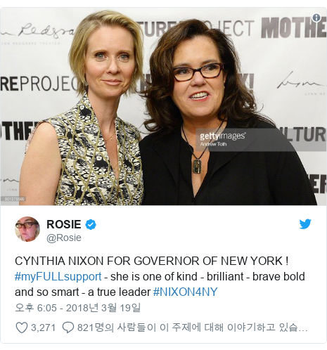 Twitter post by @Rosie: CYNTHIA NIXON FOR GOVERNOR OF NEW YORK ! #myFULLsupport - she is one of kind - brilliant - brave bold and so smart - a true leader #NIXON4NY