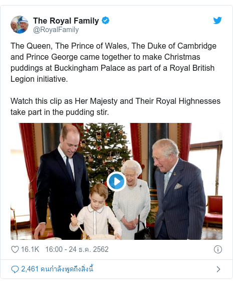 Twitter โพสต์โดย @RoyalFamily: The Queen, The Prince of Wales, The Duke of Cambridge and Prince George came together to make Christmas puddings at Buckingham Palace as part of a Royal British Legion initiative. Watch this clip as Her Majesty and Their Royal Highnesses take part in the pudding stir.