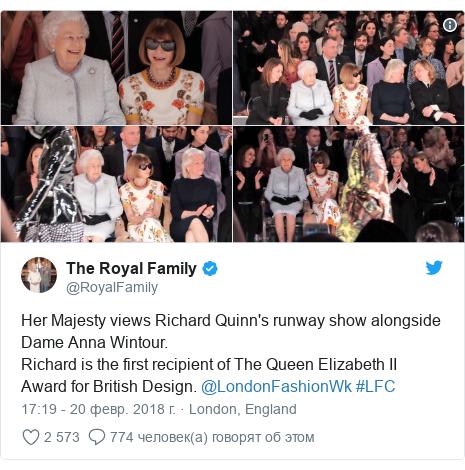 Twitter пост, автор: @RoyalFamily: Her Majesty views Richard Quinn's runway show alongside Dame Anna Wintour. Richard is the first recipient of The Queen Elizabeth II Award for British Design. @LondonFashionWk #LFC