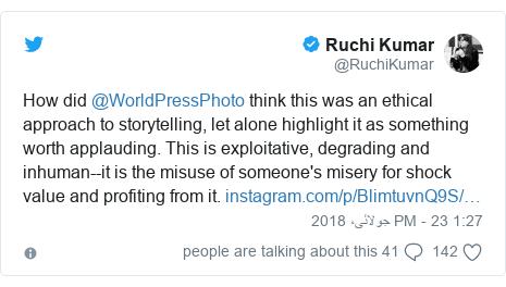 ٹوئٹر پوسٹس @RuchiKumar کے حساب سے: How did @WorldPressPhoto think this was an ethical approach to storytelling, let alone highlight it as something worth applauding. This is exploitative, degrading and inhuman--it is the misuse of someone's misery for shock value and profiting from it.