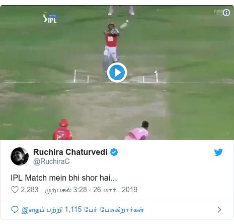 டுவிட்டர் இவரது பதிவு @RuchiraC: IPL Match mein bhi shor hai...