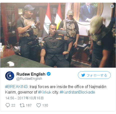 Twitter post by @RudawEnglish: #BREAKING  Iraqi forces are inside the office of Najmaldin Karim, governor of #Kirkuk city. #KurdistanBlockade