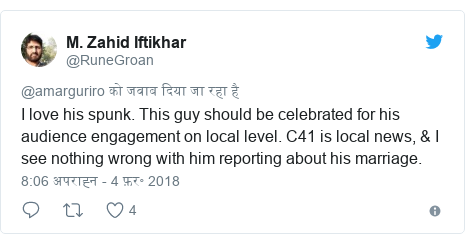 ट्विटर पोस्ट @RuneGroan: I love his spunk. This guy should be celebrated for his audience engagement on local level. C41 is local news, & I see nothing wrong with him reporting about his marriage.