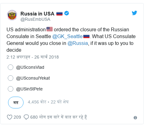 ट्विटर पोस्ट @RusEmbUSA: US administration🇺🇸 ordered the closure of the Russian Consulate in Seattle @GK_Seattle🇷🇺. What US Consulate General would you close in @Russia, if it was up to you to decide