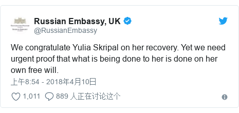 Twitter 用户名 @RussianEmbassy: We congratulate Yulia Skripal on her recovery. Yet we need urgent proof that what is being done to her is done on her own free will.