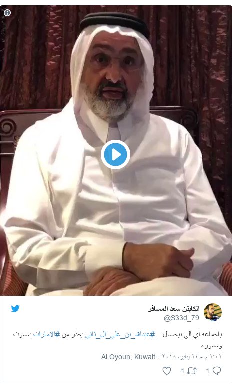 تويتر رسالة بعث بها @S33d_79: ياجماعه اي الي بيحصل .. #عبدالله_بن_علي_ال_ثاني يحذر من #الامارات بصوت وصوره