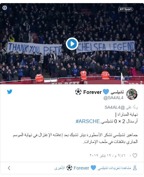 تويتر رسالة بعث بها @SA4AL4: نهاية المباراة |آرسنال 2 × 0 تشيلسي.#ARSCHEجماهير تشيلسي تشكر الأسطورة بيتر تشيك بعد إعلانه الإعتزال في نهاية الموسم الجاري بلافتات في ملعب الإمارات.