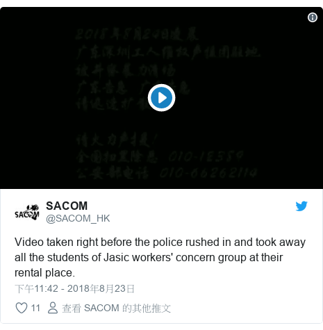 Twitter 用戶名 @SACOM_HK: Video taken right before the police rushed in and took away all the students of Jasic workers' concern group at their rental place.