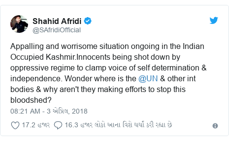 Twitter post by @SAfridiOfficial: Appalling and worrisome situation ongoing in the Indian Occupied Kashmir.Innocents being shot down by oppressive regime to clamp voice of self determination & independence. Wonder where is the @UN & other int bodies & why aren't they making efforts to stop this bloodshed?