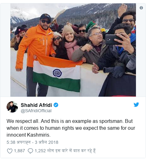 ट्विटर पोस्ट @SAfridiOfficial: We respect all. And this is an example as sportsman. But when it comes to human rights we expect the same for our innocent Kashmiris.