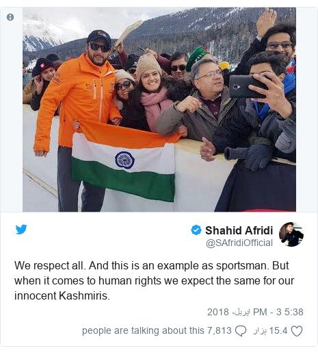 ٹوئٹر پوسٹس @SAfridiOfficial کے حساب سے: We respect all. And this is an example as sportsman. But when it comes to human rights we expect the same for our innocent Kashmiris.