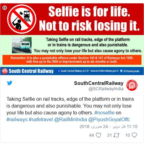 ٹوئٹر پوسٹس @SCRailwayIndia کے حساب سے: Taking Selfie on rail tracks, edge of the platform or in trains is dangerous and also punishable. You may not only lose your life but also cause agony to others. #noselfie on #railways #safetravel @RailMinIndia @PiyushGoyalOffc