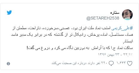 پست توییتر از @SETAREH2538: #علی_کریمی امشب نماد ملت ایران بود، عصبی،سرخورده، ناراحت، مطمئن از فساد، مستاصل، اماده پرخاش، رادیکال تر از گذشته  که در برابر یک مدیر فاسد ایستاد, ساکت نماد ج.ا که با آرامش  به دوربین نگاه می کرد و دروغ می گفت!