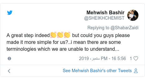 ٹوئٹر پوسٹس @SHEIKHCHEMIST کے حساب سے: A great step indeed👏👏👏 but could you guys please made it more simple for us?..i mean there are some terminologies which we are unable to understand...