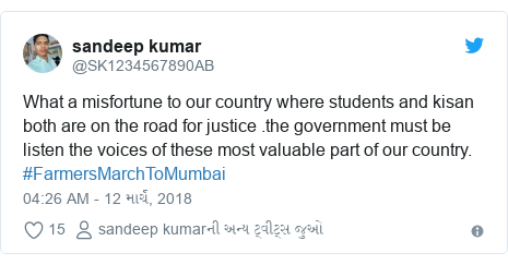 Twitter post by @SK1234567890AB: What a misfortune to our country where students and kisan both are on the road for justice .the government must be listen the voices of these most valuable part of our country. #FarmersMarchToMumbai