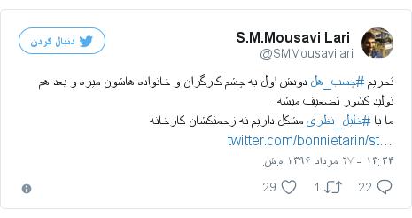 پست توییتر از @SMMousavilari