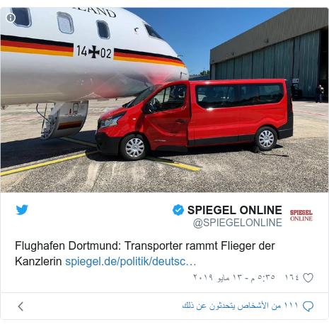 تويتر رسالة بعث بها @SPIEGELONLINE: Flughafen Dortmund  Transporter rammt Flieger der Kanzlerin