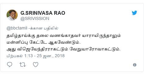 டுவிட்டர் இவரது பதிவு @SRIVISSION: தமிழ்தாய்க்கு தலை வணங்காதவர் யாராயிருந்தாலும் மன்னிப்பு கேட்டே ஆகவேண்டும்.அது விஜெயேந்திரராகட்டும் வேறுயாரோவாகட்டும்.