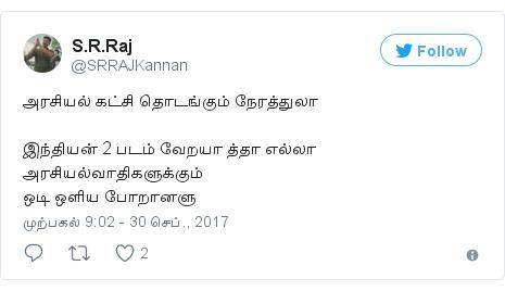 டுவிட்டர் இவரது பதிவு @SRRAJKannan: அரசியல் கட்சி தொடங்கும் நேரத்துலா இந்தியன் 2 படம் வேறயா த்தா எல்லா அரசியல்வாதிகளுக்கும் ஒடி ஒளிய போறானளு