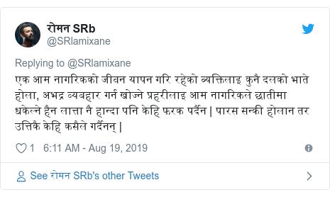 Twitter post by @SRlamixane: एक आम नागरिकको जीवन यापन गरि रहेको व्यक्तिलाइ कुनै दलको भाते होला, अभद्र ब्यबहार गर्न खोज्ने प्रहरीलाइ आम नागरिकले छातीमा धकेल्ने हैन लात्ता नै हान्दा पनि केहि फरक पर्दैन | पारस सन्की होलान तर उत्तिकै केहि कसैले गर्दैनन् |