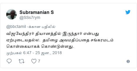 டுவிட்டர் இவரது பதிவு @SSs7rym: விஜயேந்திரர் தியானத்தில் இருந்தார் என்பது ஏற்புடையதல்ல.  தமிழை அவமதிப்பதை சங்கரமடம் கொள்கையாகக் கொண்டுள்ளது.