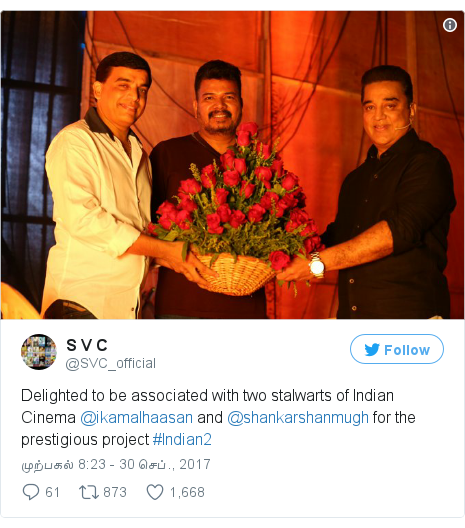 டுவிட்டர் இவரது பதிவு @SVC_official: Delighted to be associated with two stalwarts of Indian Cinema @ikamalhaasan and @shankarshanmugh for the prestigious project #Indian2 pic.twitter.com/u1tBetHhfv