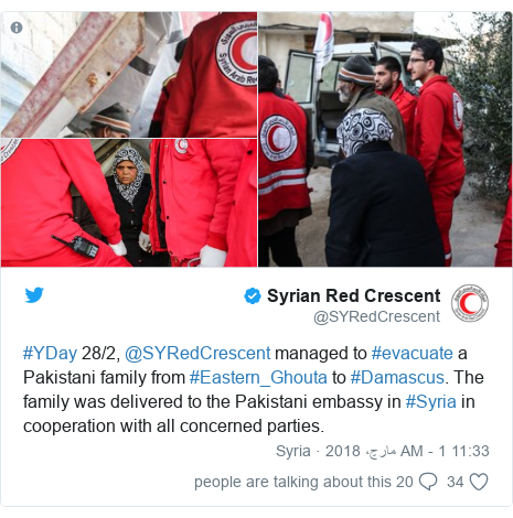 ٹوئٹر پوسٹس @SYRedCrescent کے حساب سے: #YDay 28/2, @SYRedCrescent managed to #evacuate a Pakistani family from #Eastern_Ghouta to #Damascus. The family was delivered to the Pakistani embassy in #Syria in cooperation with all concerned parties.