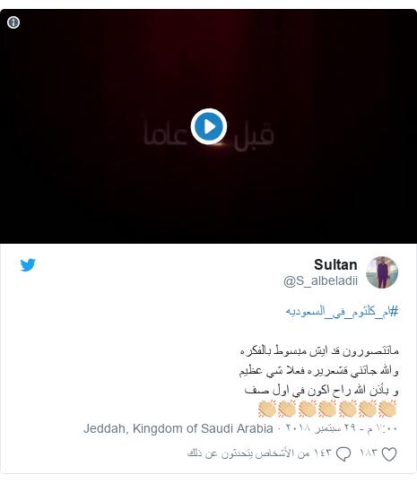 تويتر رسالة بعث بها @S_albeladii: #ام_كلثوم_في_السعوديه ماتتصورون قد ايش مبسوط بالفكرهوالله جاتني قشعريره فعلا شي عظيمو بأذن الله راح اكون في اول صف👏🏼👏🏼👏🏼👏🏼👏🏼👏🏼👏🏼