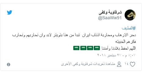 تويتر رسالة بعث بها @SaaWw91: #القطيفدحر الارهاب ومحاربة اذناب ايران  تبدا من هنا بتويتر لابد وان نحاربهم ونحارب فكرهم الخبيثه اللهم احفظ بلادنا وأمننا 🇸🇦🇸🇦🇸🇦🇸🇦