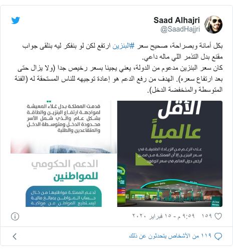 ارتفاع أسعار البنزين في السعودية بين الرفض والقبول Bbc News Arabic
