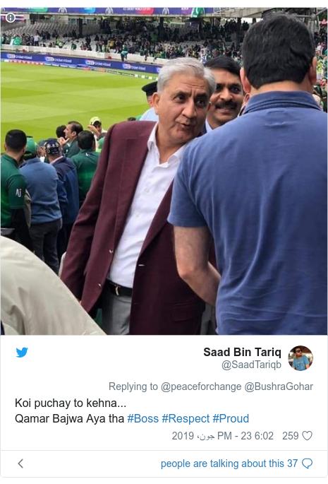 ٹوئٹر پوسٹس @SaadTariqb کے حساب سے: Koi puchay to kehna...Qamar Bajwa Aya tha #Boss #Respect #Proud