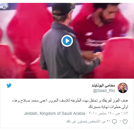 تويتر رسالة بعث بها @Saad_Rio: هدف الفوز لفريقك و تحتفل بهذه الطريقه للاسف الغرور اعمى محمد صلاح وهذه اولى خطوات نهاية مسيرتك